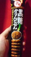 菊池隆志 公式ブログ/『黒糖かりんとせん!? 』 画像1