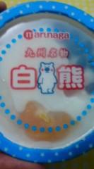 菊池隆志 公式ブログ/『白熊♪o(^-^)o 』 画像1
