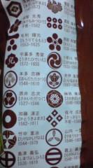 菊池隆志 公式ブログ/『家紋クッキー!?o(^-^)o 』 画像2