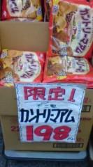 菊池隆志 公式ブログ/『カントリーマアムo(^-^)o 』 画像1