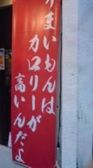 菊池隆志 公式ブログ/『言い切りますか(^_^;) 』 画像1