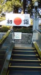 菊池隆志 公式ブログ/『山王日枝神社♪o(^-^)o 』 画像3