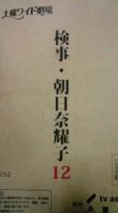 菊池隆志 公式ブログ/『検事・朝比奈耀子�♪o(^-^)o 』 画像1