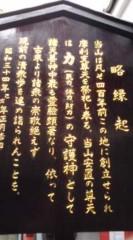 菊池隆志 公式ブログ/『摩利支天♪o(^-^)o 』 画像2