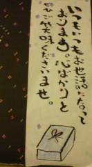 菊池隆志 公式ブログ/『ひとつぶのマスカット』 画像3