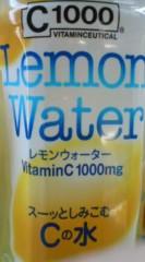 菊池隆志 公式ブログ/『C1000レモンウォーター♪o(^-^)o 』 画像1