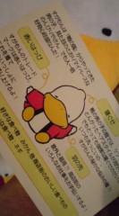 菊池隆志 公式ブログ/『すがもん♪o(^-^)o 』 画像2