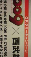 菊池隆志 公式ブログ/『リニューアル009 ♪o(^-^)o 』 画像2