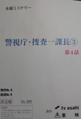 菊池隆志 公式ブログ/『警視庁捜査一課長シーズン3  第4話♪ヽ( ̄▽ ̄)ノ』 画像1