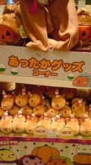 菊池隆志 公式ブログ/『あったかカピバラさんo(^-^) 』 画像1