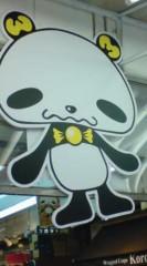 菊池隆志 公式ブログ/『何パンダ?o(^-^)o 』 画像1