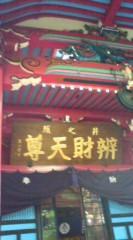 菊池隆志 公式ブログ/『参拝♪(^ 人^)』 画像3