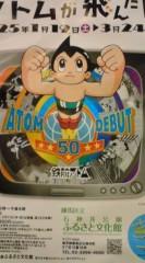 菊池隆志 公式ブログ/『アトム50 周年!?o(^-^)o 』 画像1