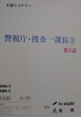 菊池隆志 公式ブログ/『警視庁捜査一課長シーズン3  第3話♪(≧∇≦)』 画像1