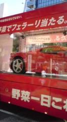 菊池隆志 公式ブログ/『フェラーリo(^-^)o 』 画像2
