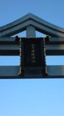菊池隆志 公式ブログ/『山王日枝神社♪o(^-^)o 』 画像1