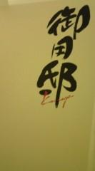 菊池隆志 公式ブログ/『御用邸チーズクッキー(^-^) 』 画像1