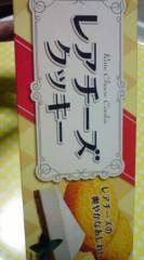 菊池隆志 公式ブログ/『レアチーズクッキー♪o(^-^)o 』 画像1