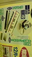 菊池隆志 公式ブログ/『電車型ホッチキスo(^-^)o 』 画像2