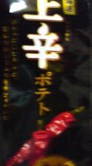 菊池隆志 公式ブログ/『上辛唐辛子o(^-^)o 』 画像2
