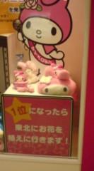 菊池隆志 公式ブログ/『一位じゃなくても♪o(^-^)o 』 画像2