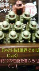 菊池隆志 公式ブログ/『ザクピラミッド(  ̄▽ ̄)』 画像1