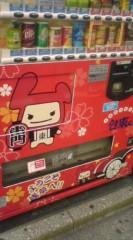 菊池隆志 公式ブログ/『浅草自販機♪(  ̄▽ ̄)』 画像1