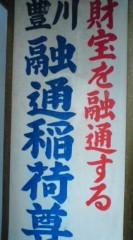 菊池隆志 公式ブログ/『神様団体!?o(^-^)o 』 画像1