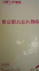 菊池隆志 公式ブログ/『東京駅お忘れ物預かり所�♪』 画像1