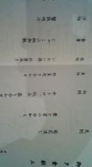 菊池隆志 公式ブログ/『ディナー♪(  ̄▽ ̄)』 画像1