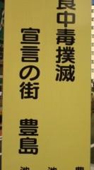 菊池隆志 公式ブログ/『食中毒撲滅宣言(^ ∀^;)』 画像1