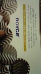 菊池隆志 公式ブログ/『チョコレートもろた♪(  ̄▽ ̄)』 画像1