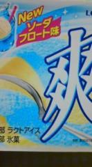 菊池隆志 公式ブログ/『ソーダフロート味♪o(^-^)o 』 画像1