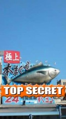 菊池隆志 公式ブログ/『巨大マグロ発見!! 』 画像1