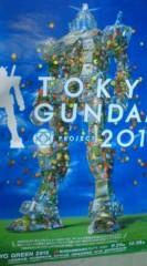菊池隆志 公式ブログ/『ガンダムプロジェクト!?o(^-^)o 』 画像1