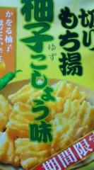 菊池隆志 公式ブログ/『柚子胡椒味に誘われて(^_^;) 』 画像1