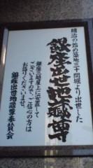 菊池隆志 公式ブログ/『銀座出世地蔵尊♪o(^-^)o 』 画像1