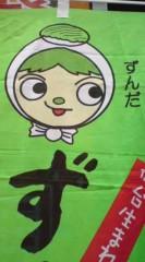 菊池隆志 公式ブログ/『ずんだ& もちこo(^-^)o 』 画像1