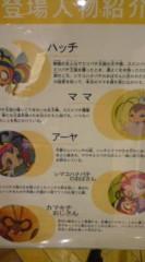 菊池隆志 公式ブログ/『みなしごハッチ』 画像1