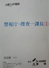 菊池隆志 公式ブログ/『警視庁捜査一課長�♪(^∇^)』 画像1