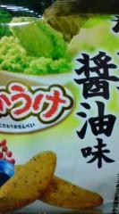 菊池隆志 公式ブログ/『ばかうけワサビ醤油味』 画像1
