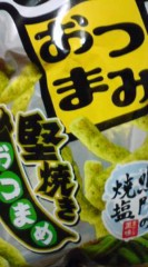 菊池隆志 公式ブログ/『Oh!つまみ !?o(^-^)o』 画像1