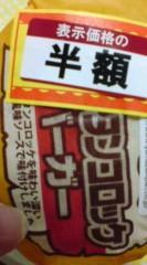 菊池隆志 公式ブログ/『グラタンコロッケバーガーo(^-^ )o』 画像1