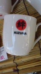 菊池隆志 公式ブログ/『復興支援グッズ』 画像2