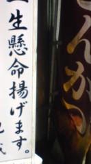 菊池隆志 公式ブログ/『わかりましたo(^-^)o 』 画像1