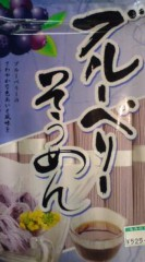 菊池隆志 公式ブログ/『ブルーベリーそうめん』 画像1