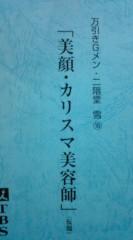 菊池隆志 公式ブログ/『万引きG メン二階堂雪�♪』 画像1