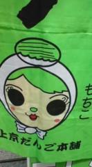 菊池隆志 公式ブログ/『ずんだ& もちこo(^-^)o 』 画像2