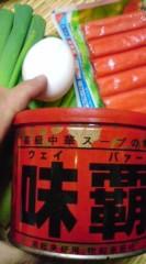 菊池隆志 公式ブログ/『材料♪o(^-^)o 』 画像1