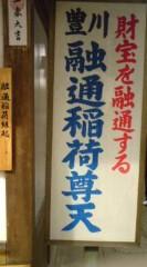 菊池隆志 公式ブログ/『金銀融通♪o(^-^)o 』 画像1